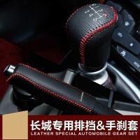 现代悦动汽车排挡套手刹套专车专用档把保护套档杆套真皮档位套 哈弗H6H2H1H5H7H8H9长城C30 M4