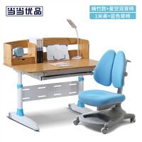 当当优品 1.0米楠竹多功能儿童学习桌套装 蓝色 N100XS