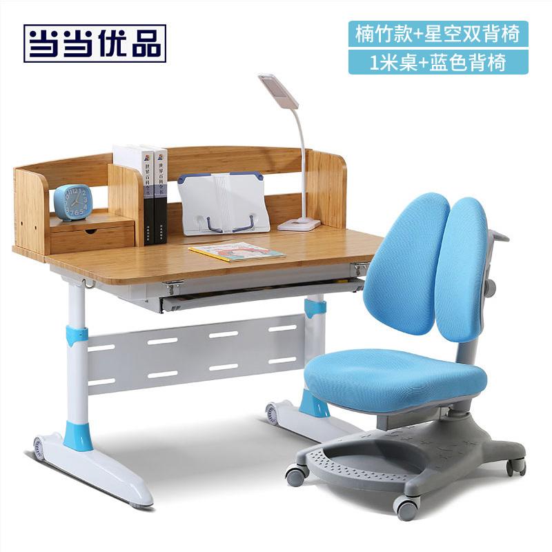 当当优品 1.0米楠竹多功能儿童学习桌套装 蓝色 N100XS 当当自营 环保楠竹 人体工学设计 上门安装