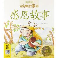 蜗牛故事绘.感恩故事儿童故事有声版本畅销400万册