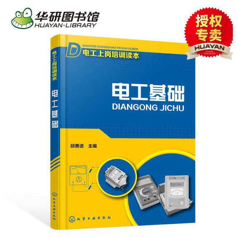 教材 电子电工技术基础自学手册 电工基础知识入门书籍 电路图识图