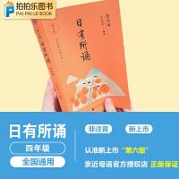 日有所诵四年级 第五版上下册亲近母语