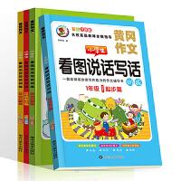 【老师推荐】看图说话写话1-2年级专项训练 全套4册小学天天练小学生一年级二年级书籍分就三步 一二低年级人教版上册下册