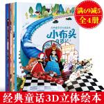 全4册 经典童话3D立体绘本0-3-6-9周岁儿童绘本 爱丽丝梦游仙境 小布头木偶奇遇记故事3D立体翻翻书 儿童3d立