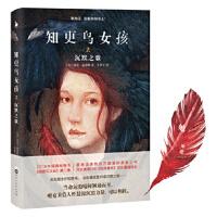 【二手书9成新】知更鸟女孩2:沉默之歌(美)查克・温迪格,白马时光 出品9787550019577百花洲文艺出版社