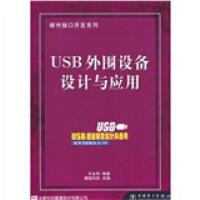 USB 外围设备设计与应用许永和9787508310640【新华书店,稀缺收藏书籍!】