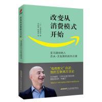 L正版改变从消费模式开始―创始人杰夫・贝佐斯的成功之道 桑原晃弥(日) 9787569901658 北京时代华文书局
