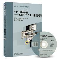 正版现货 TIA博途软件-STEP7V11编程指南 西门子工业自动化技术丛书 博途软件STEP7 V11软件视频教程书籍