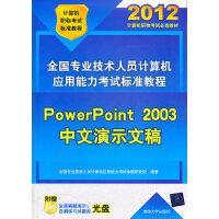 全国专业技术人员计算机应用能力考试标准教程――PowerPoint 2003中文演示文稿(配光盘)