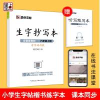 墨点字帖2019生字抄写本六年级上册部编版语文教材同步小学生练字本