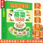 少油健康的蒸菜1688 原汁原味 好吃蒸菜【2020新版】