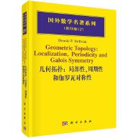 几何拓扑:局部性、周期性和伽罗瓦对称性(影印版)(精)/国外数学名著系列