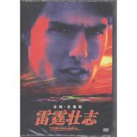 雷霆壮志DVD9( 货号:779915007)