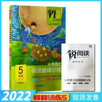 2021版锐阅读 小学语文阅读�p峰训练五年级文体版 5年级文体版阅读5年级文体版语文阅读训练