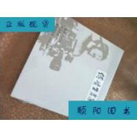 【二手旧书9成新】傅靖生画集-(正版现货全新未开封大24开精装本