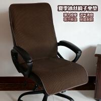 夏季冰丝坐垫办公室电脑椅子垫老板椅垫带靠背连体垫透气按摩椅套