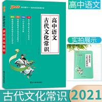 2021版 PASS绿卡图书 高中语文古代文化常识通用版32开