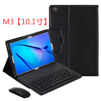新款华为m5平板电脑蓝牙键盘保护套M5pro10.8英寸皮套女款cmr-al09华为m3青春版无线键 M3-[10.1