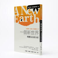 现货台版 《一个新世界唤醒内在的力量 》 艾克哈特・托勒 繁体中文 方智出版