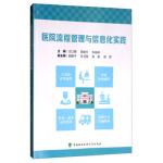 医院流程管理与信息化实践