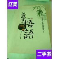 [二手旧书9成新]芝麻官悟语 /王敬瑞 辽宁人民出版社