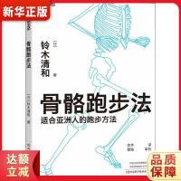【新�A自�I】骨骼跑步法,河南科�W技�g出版社,(日)�木清和