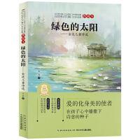 绿色的太阳书金波儿童诗选小一二三年级课外阅读故事正版中国