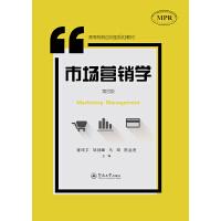 市场营销学(第四版)(高等院校应用型规划教材)