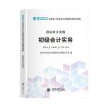 (备考2022)初级会计实务-会计专业技术资格考试辅导教材