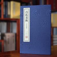 吕氏春秋 文白对照 宣纸线装函套装2册 (战国)吕不韦 著名历史典籍