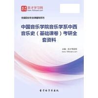 2021年中国音乐学院音乐学系中西音乐史(基础课卷)考研全套资料汇编(含本校或名校考研历年真题、指定参考教材书笔记课后
