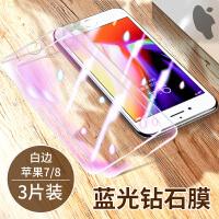 苹果7钢化膜iphone8全屏覆盖全包plus包边7p手机8P抗蓝光刚化玻璃保护贴膜4.7寸mo防摔