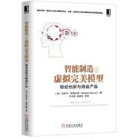智能制造之虚拟完美模型:驱动创新与精益产品 (美)迈克尔・格里夫斯(Michael Grieves) 机械工业出版社9