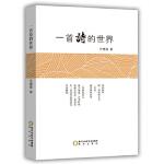 【新书店正版】一首诗的世界 王德强 阳光出版社 9787552532869