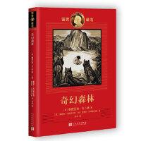 奇幻森林诺奖童书【正版图书 满额减 售后无忧】