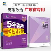 2021版曲一线5年高考3年模拟高考政治B版 新高考适用命提规律/提组分层精练