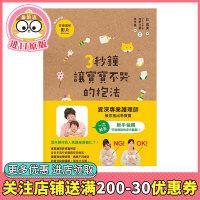 【预订】3秒钟让宝宝不哭的抱法 �y直美 中文繁体亲子教育