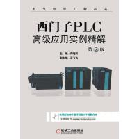西门子PLC高级应用实例精解 第2版