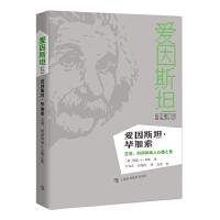爱因斯坦・毕加索――空间、时间和动人心魄之美