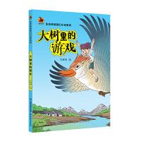 大树里的游戏(生态环保奇幻小说系列)
