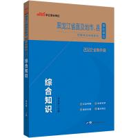 中公教育2020黑龙江省直及地市、县事业单位招聘考试:综合知识(全新升级)
