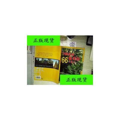 【二手旧书9成新】国家人文地理:中国高校最美的66个地方、;' 蔡运彬主编 广?【正版现货,下单即发】