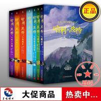 哈利波特全集1-7册全套中文版新版哈里波特与魔法石与死亡圣器全套全集与被诅咒的孩子与密室与火焰杯与凤凰社哈利波特