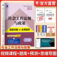 社会工作者中级2021真题 中级社会工作法规与政策真题详解与全真题库 社工中级2021真题试卷 中级社工考试真题 社会工
