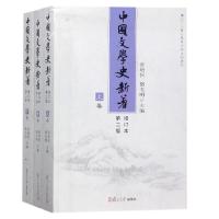 中国文学史新著(上中下第2版增订本)