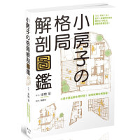 小房子的格局解剖�D�a 室内空间布局 房间室内设计 规划设计 布局设计 装修书籍 本�g 至 ���坊