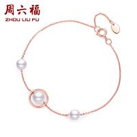周六福 珍珠手链女 18K玫瑰金白色海水珍珠手链 优雅KIPA073116