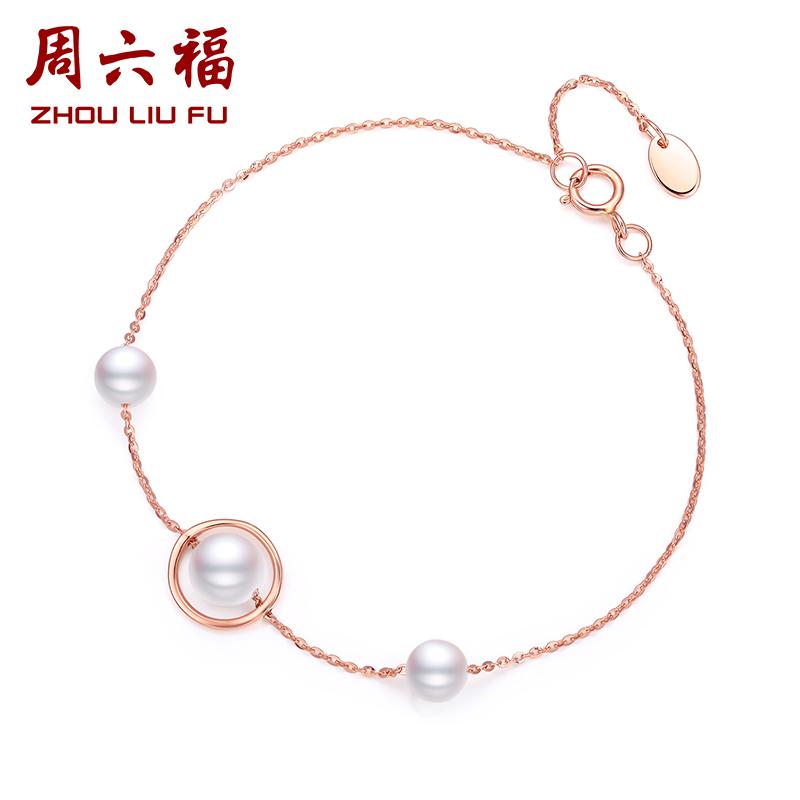 周六福 珍珠手链女 18K玫瑰金白色海水珍珠手链 优雅KIPA073116 饱满珍珠,莹润光泽,气质温婉