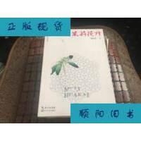 【二手旧书9成新】茉莉花开 /陈凯雯 长江文艺出版社