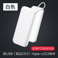移动电源QC3.0快充20000毫安Type-C手机USB快冲大容量充电宝苹果8安卓pl